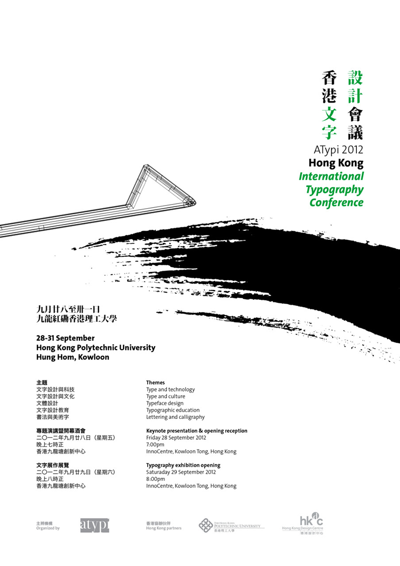 Poster design hong kong - Previous Next Image 1 Of 2