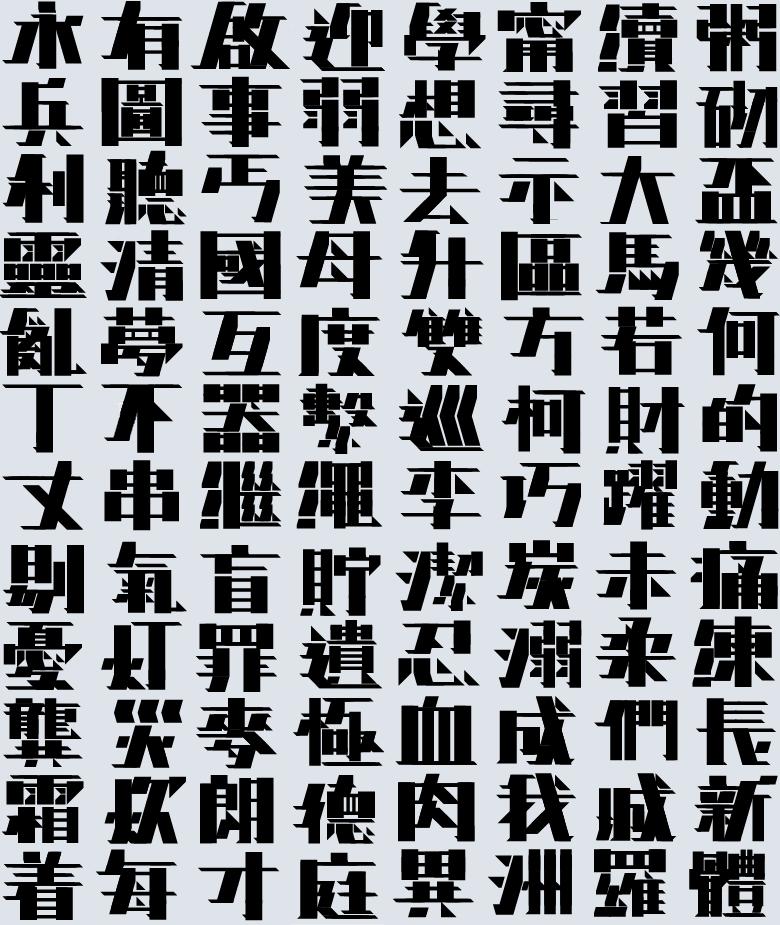 architectural typography jonathan mak
